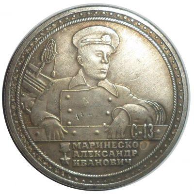 Копия медали Краснознаменный Балтийский флот Маринеско Александр Иванович ПЛ-С13