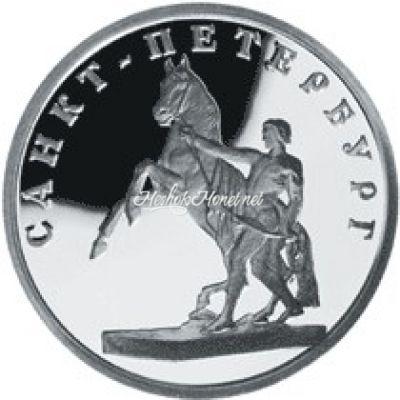 1 рубль 2003 Скульптурная группа Укрощение коня