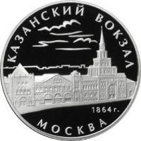 3 рубля 2007 Казанский вокзал