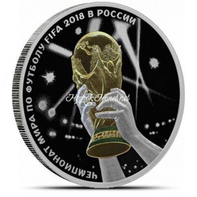 3 рубля 2018 Кубок Чемпионата мира по футболу FIFA 2018