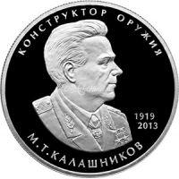 2 рубля 2019 Калашников