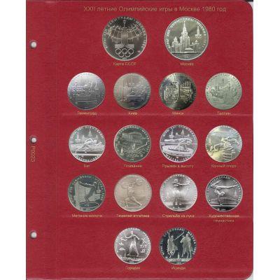 Комплект листов для серии монет СССР Олимпиада 80 в Альбом КоллекционерЪ