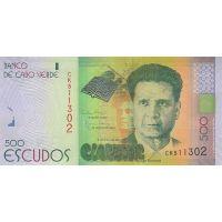 Банкнота Кабо-Верде 500 эскудо 2014
