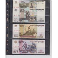 Подборка банкнот 10, 50, 100, 500 рублей с красивыми одинаковыми номерами и разными сериями 4 штуки. Радар 59756004