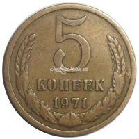 5 копеек 1971
