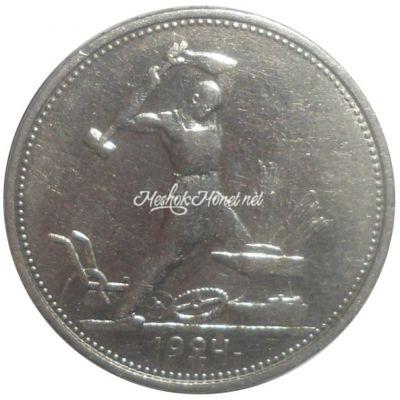 Один полтинник 1924 ТР
