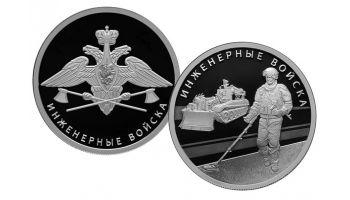 Банк России 12 января 2021 года выпускает в обращение две монеты