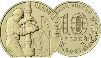 Банк России 14 июля 2021 года выпускает в обращение памятную монету из недрагоценного металла