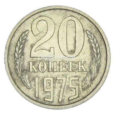 20 копеек 1975