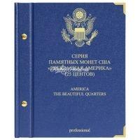 Альбом для серии памятных монет США 25 центов Прекрасная Америка professional