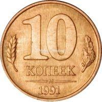 10 копеек 1991 М ГКЧП