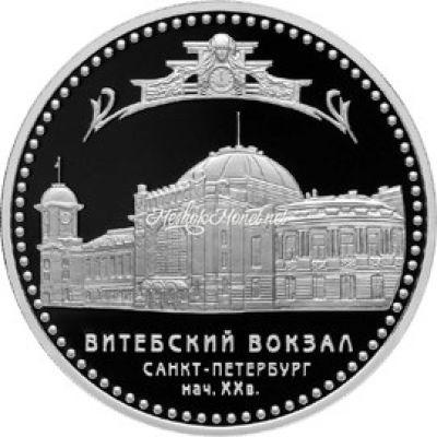 3 рубля 2009 Витебский вокзал (начало XX в.), Санкт-Петербург
