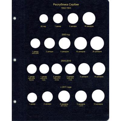 Комплект листов для регулярных монет Югославии и Черногории после распада в Альбом КоллекционерЪ