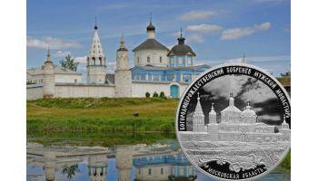 Банк России 2 февраля 2021 года выпускает в обращение памятную серебряную монету