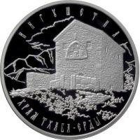 3 рубля 2014 Храм Тхаба-Ерды