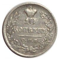 10 копеек 1821 СПБ-ПД
