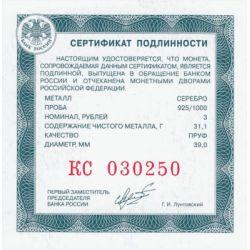 Сертификат подлинности серебряной монеты 3 рубля