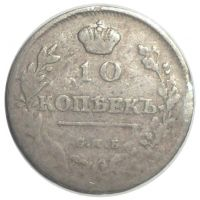 10 копеек 1814 СПБ-ПС
