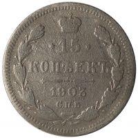 15 копеек 1903 СПБ АР