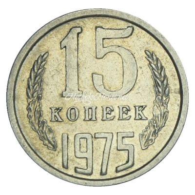 15 копеек 1975