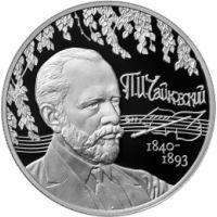 2 рубля 2015 Чайковский