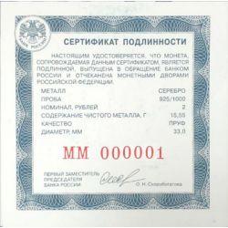 Сертификат подлинности серебряной монеты 2 рубля