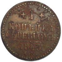 1 копейка 1843 ЕМ