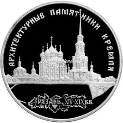 3 рубля 1994 Архитектурные памятники Кремля в Рязани