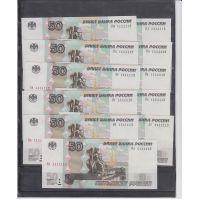 Подборка банкнот 50 рублей с красивыми одинаковыми номерами и разными сериями 11 штук