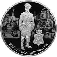 3 рубля 2018 300 лет полиции России