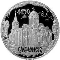 3 рубля 2013 1150 лет основания Смоленска