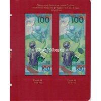 Лист для банкнот 100 рублей Футбол 2018 в Альбом КоллекционерЪ