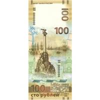 Банкнота Россия 100 рублей 2015 год Крым