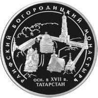 3 рубля 2005 Раифский Богородицкий монастырь