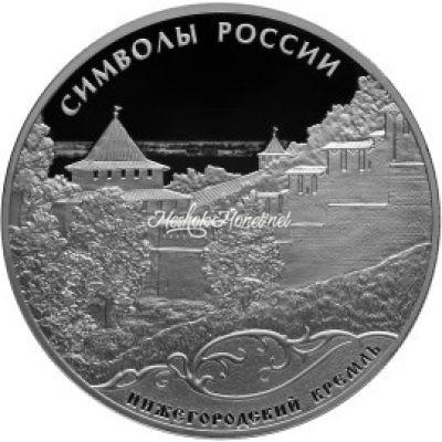3 рубля 2015 Нижегородский кремль