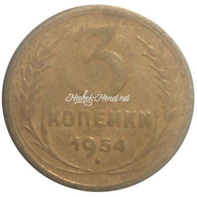 3 копейки 1954