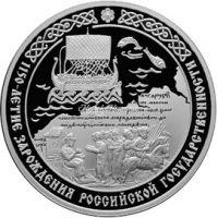 3 рубля 2012 1150 лет государственности
