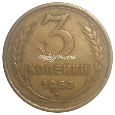 3 копейки 1953