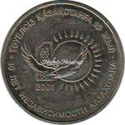 Казахстан 50 тенге 2001 10 лет независимости Казахстана