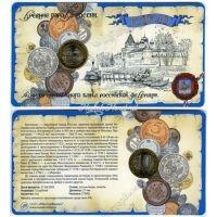 10 рублей 2002 Кострома в буклете