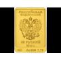 50 рублей 2013 Зайка