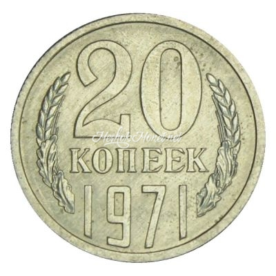 20 копеек 1971
