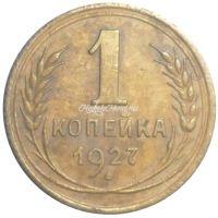 1 копейка 1927