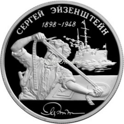 2 рубля 1998 Эйзенштей: Броненосец Потемкин