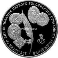 3 рубля 2011 Основание страхового учреждения