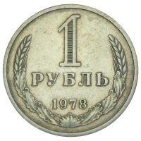 1 рубль 1978