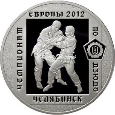 3 рубля 2012 Чемпионат Европы по дзюдо, Челябинск
