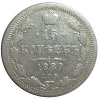 15 копеек 1880 СПБ-НФ