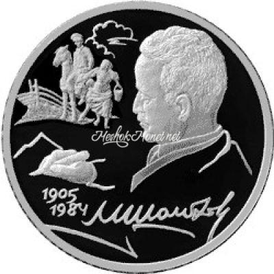 2 рубля 2005 Шолохов