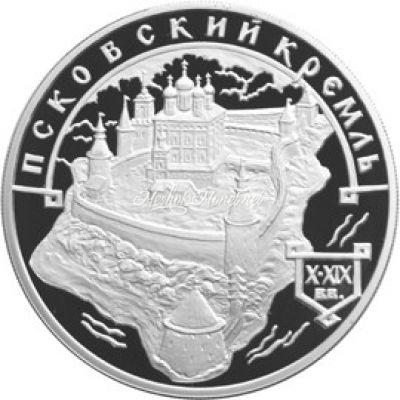 3 рубля 2003 Псковский Кремль X-XIX вв.